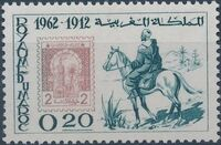 Morocco 1962 Day of the Stamp a