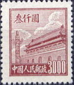 China (People's Republic) 1950 Gate of Heavenly Peace (2nd Group) b
