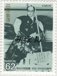 Japan 1992 Kabuki Theatre (4th Issues) SPECa