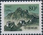 China (People's Republic) 1999 The Great Wall (5th Group) d