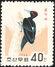 Korea (North) 1966 Korean birds e
