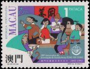 Macao 1992 Tung Sin Tong Centenary a
