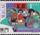 Macao 1992 Tung Sin Tong Centenary