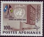 Afghanistan 1962 United Nations Day g