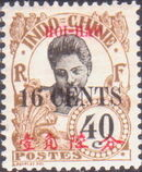 Hoi-Hao 1919 Indo-China Stamps of 1907 Surcharged HOI HAO and New Values k