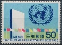 Japan 1970 25th anniversary of United Nations b