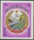 Laos 1976 Coat of Arms of Republic i