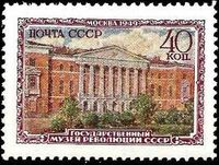 Soviet Union (USSR) 1950 Moscow Museums f