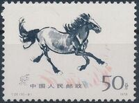 China (People's Republic) 1978 Galloping Horses by Hsu Peihung h
