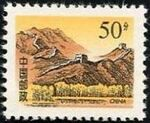China (People's Republic) 1997 The Great Wall (2nd Group) a