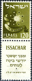 Israel 1956 Twelve Tribes (2nd Group) b