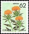 Japan 1990 Flowers of the Prefectures f.jpg