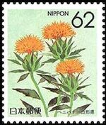 Japan 1990 Flowers of the Prefectures f