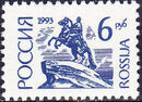Russian Federation 1993 Monuments (3rd Group) b
