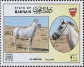 Bahrain 1997 Pure Strains of Arabian Horses from the Amiri Stud o