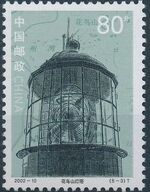 China (People's Republic) 2002 Lighthouses c
