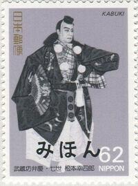 Japan 1991 Kabuki Theatre (2nd Issues) SPECa