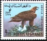 Afghanistan 1970 Wild Birds b