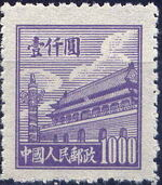 China (People's Republic) 1950 Gate of Heavenly Peace (1st Group) e