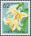 Japan 1990 Flowers of the Prefectures n.jpg