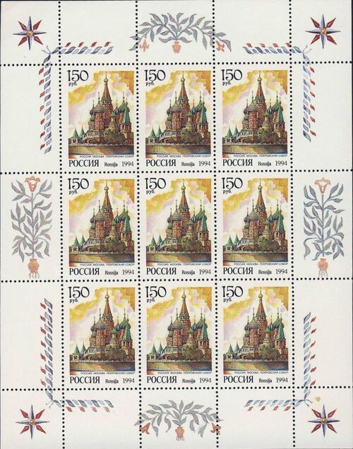 Russian Federation 1994 Cathedrals of World SSb