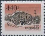 China (People's Republic) 1999 The Great Wall (5th Group) g