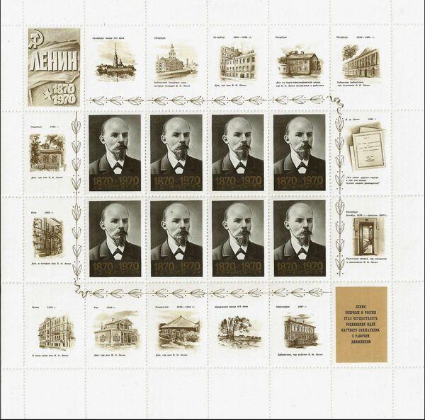 Soviet Union (USSR) 1970 100th Anniversary of the Birth of Vladimir Lenin m