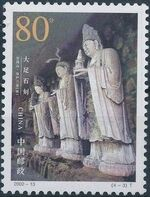 China (People's Republic) 2002 Dazu Stone Carvings c