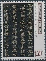 China (People's Republic) 2007 Ancient Chinese Calligraphy a