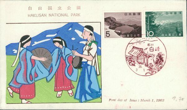 Japan 1963 Hakusan National Park FDCb