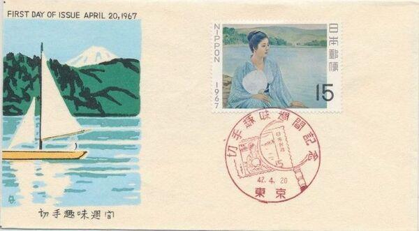 Japan 1967 Stamp Week FDCb
