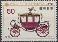 Japan 1976 50th Anniversary of Emperor Hirohito's Accession to the Throne b