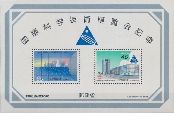 Japan 1985 Tsukuba Expo 85 SSa