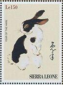 Sierra Leone 1996 Chinese Lunar Calendar d