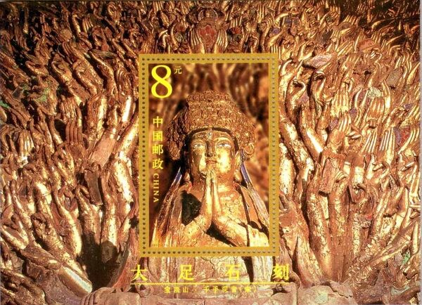 China (People's Republic) 2002 Dazu Stone Carvings Sa