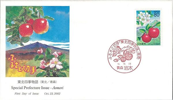 Japan 2002 Prefecture Stamps (Aomori) - Mount Iwaki & Apples FDCa