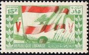 Lebanon 1946 1st Anniversary of the Victory of the Allied Nations in WWII d