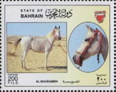 Bahrain 1997 Pure Strains of Arabian Horses from the Amiri Stud p