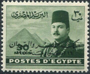 Egypt 1952 Stamps of 1937-1951 Overprinted l