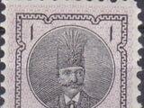 Iran 1876 Nasser-eddin Shah Qajar