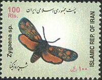Iran 2003 Butterflies a