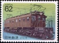 Japan 1990 Electric Locomotives (5th Issue) a