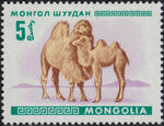Mongolia 1968 Young Animals a