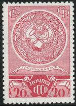 Soviet Union (USSR) 1938 Arms of Federal Republics f