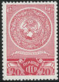 Soviet Union (USSR) 1938 Arms of Federal Republics f.jpg