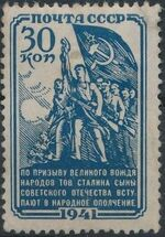 Soviet Union (USSR) 1941 People's Militia a