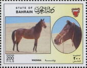Bahrain 1997 Pure Strains of Arabian Horses from the Amiri Stud s