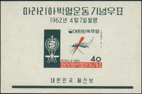 Korea (South) 1962 Malaria Eradication b