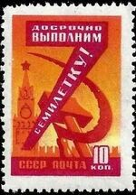 Soviet Union (USSR) 1959 Seven Year Plan (2nd Group) b