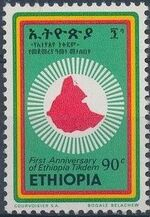 Ethiopia 1975 1st Anniversary of Ethiopian Revolution e
